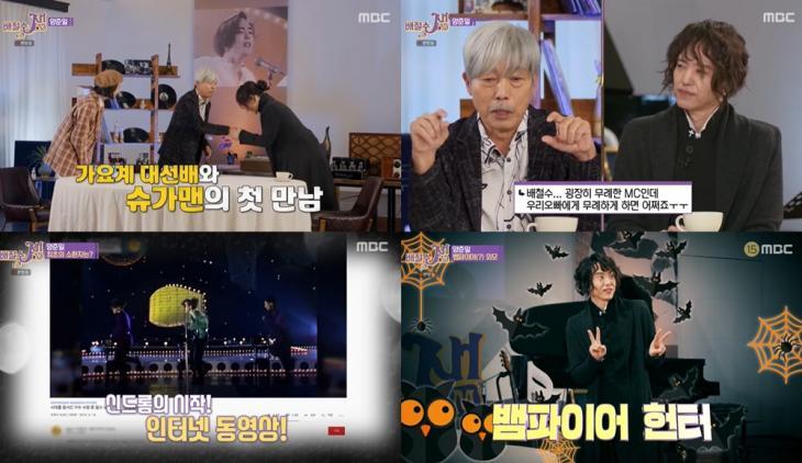 MBC'배철수 잼(Jam)'방송캡처