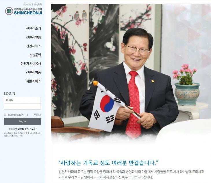 신천지 총회장 이만희 / 신천지 홈페이지