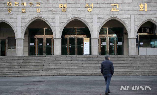 서울 명성교회 / 뉴시스