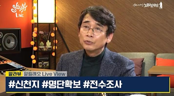 유시민 노무현재단 이사장 [유튜브 캡쳐]