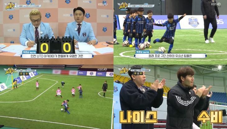 KBS2 '날아라 슛돌이-뉴 비기닝' 방송캡처