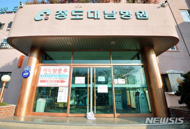 신종 코로나바이러스 감염증(코로나19) 국내 첫 사망자가 나온 곳으로 알려진 경북 청도군 대남병원이 21일 오전 출입 통제되고 있다. 2020.02.21. / 뉴시스