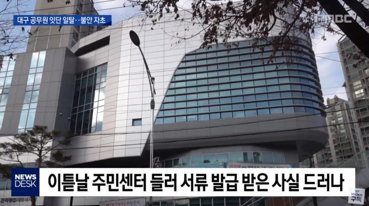 대구MBC '뉴스데스크' 방송 캡처