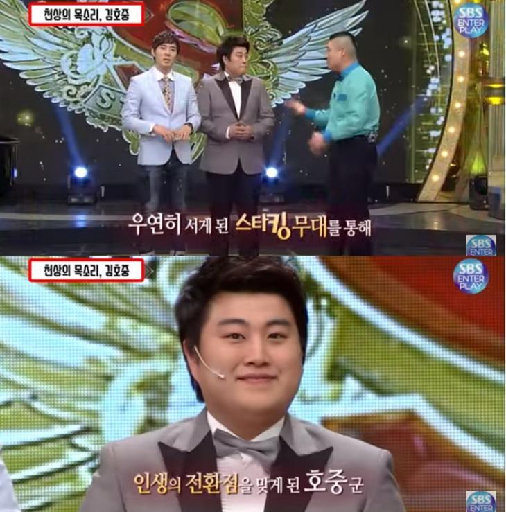 SBS '스타킹' 방송 캡처