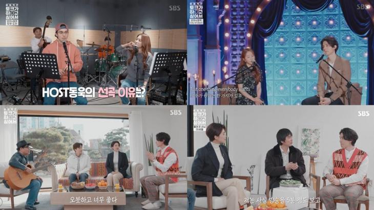SBS '이동욱은 토크가 하고 싶어서' 방송캡처