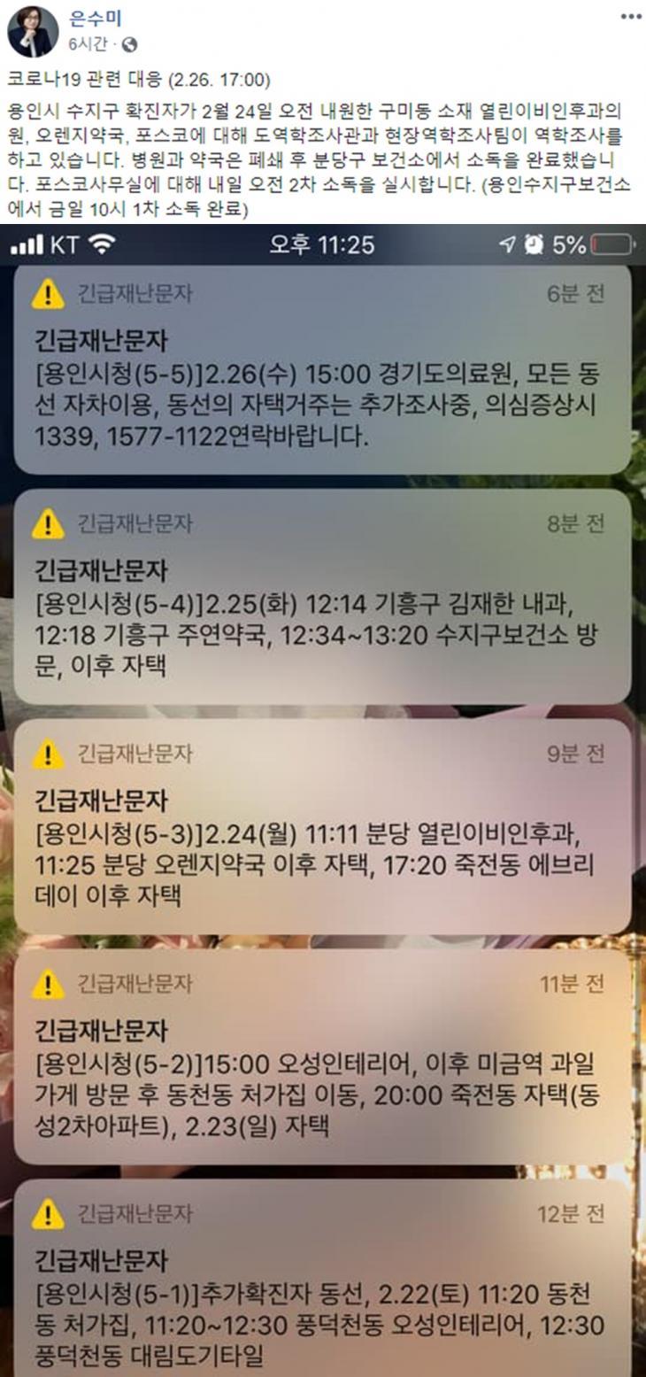 은수미 페이스북-온라인 커뮤니티