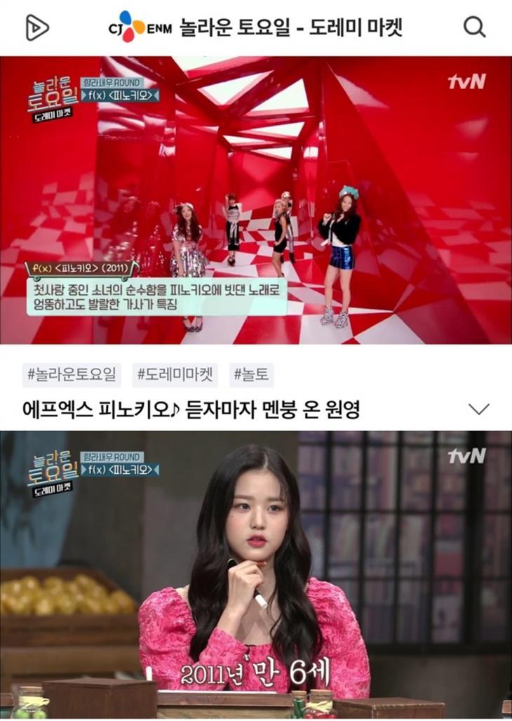 tvN '놀라운 토요일'