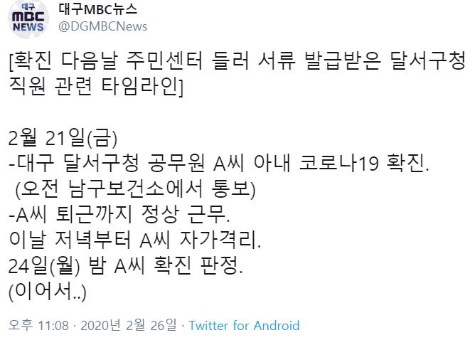 대구 MBC 뉴스 트위터