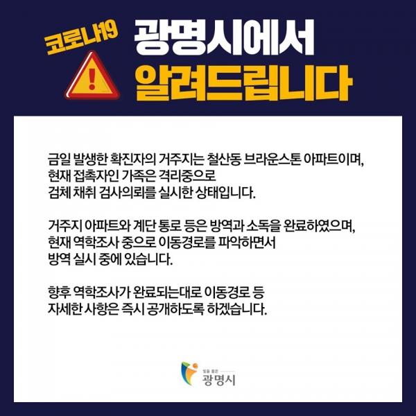 광명시 코로나19 확진자 신상 공개 / 광명시청 홈페이지