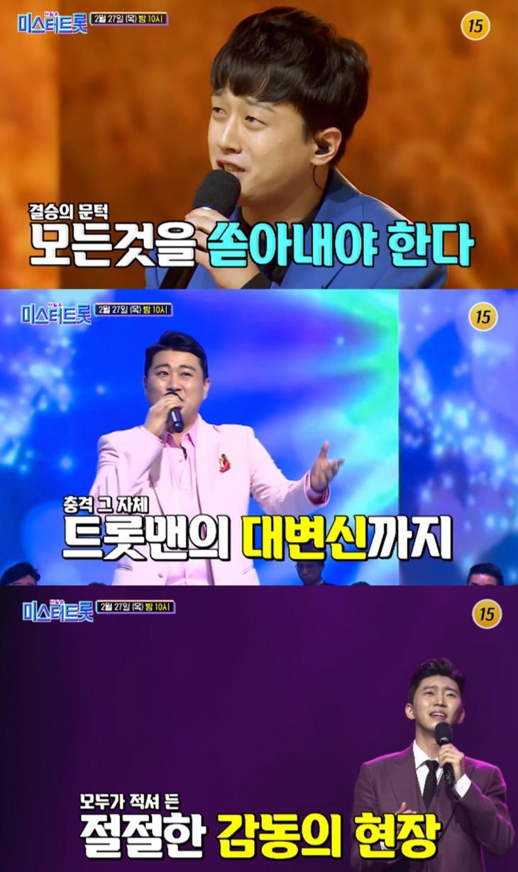 이찬원-김호중-임영웅 / 방송 캡처