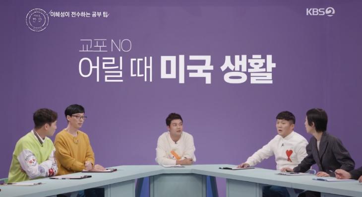 KBS2 '해피투게더' 화면 캡처
