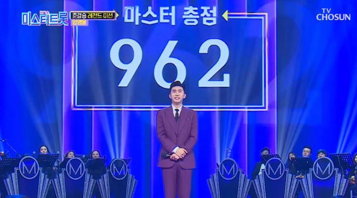 임영웅 / TV조선 '미스터트롯' 방송 캡처