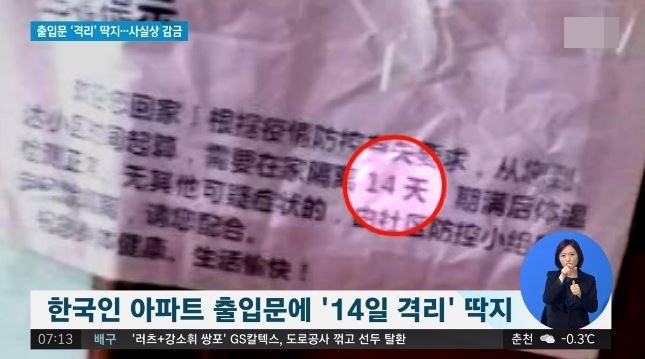 한국인 자별 감금 격리 보도에서 사용된 자료