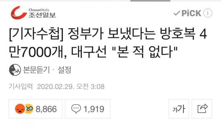 조선일보 보도 내용