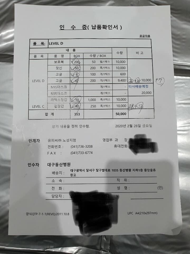 보건복지부 여준성 보좌관이 제시한 인수증