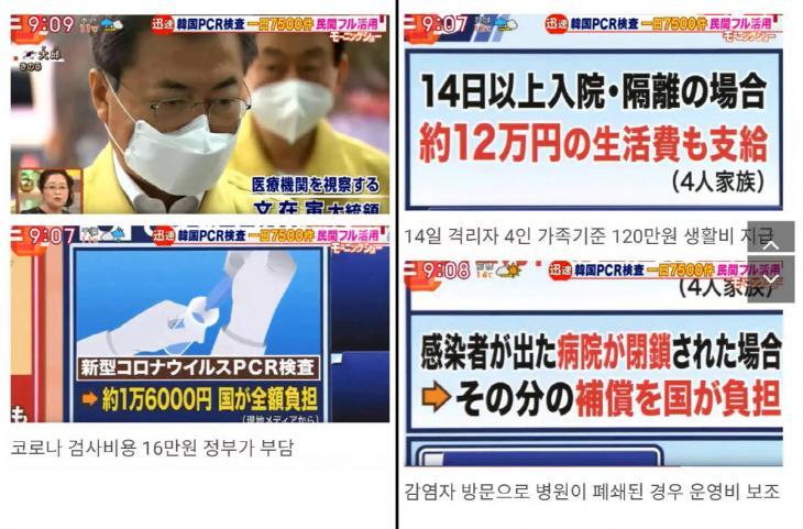 일본 방송 캡처