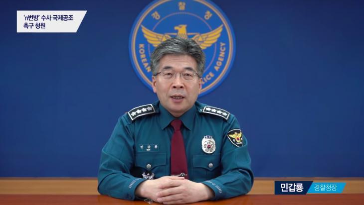 민갑룡 경찰청장 / 청와대 국민청원