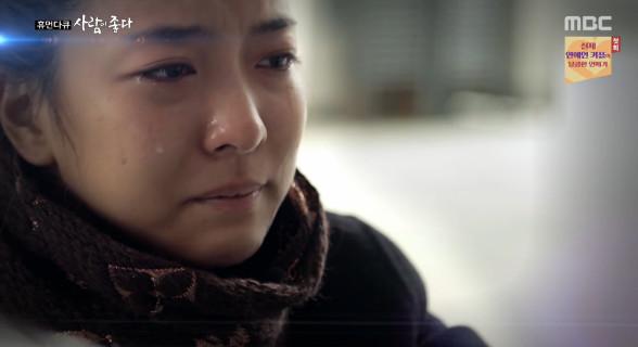 MBC '사람이 좋다' 방송캡처