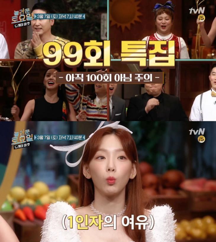 '도레미마켓' 방송 캡처