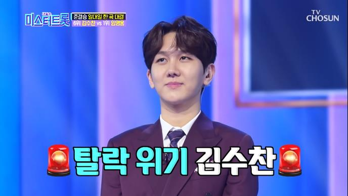 TV조선 '내일은 미스터트롯' 방송 캡처
