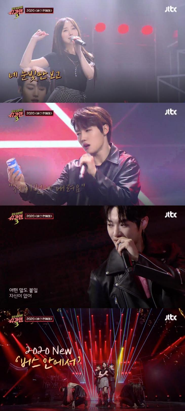 JTBC '투유 프로젝트-슈가맨3' 방송 캡처