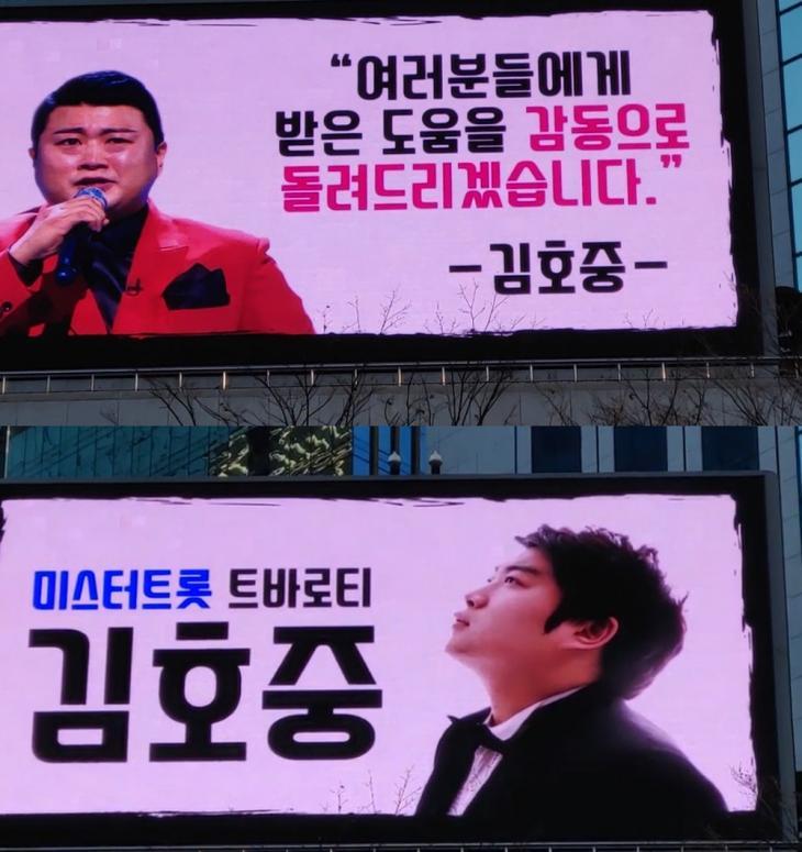 김호중 팬카페 제공