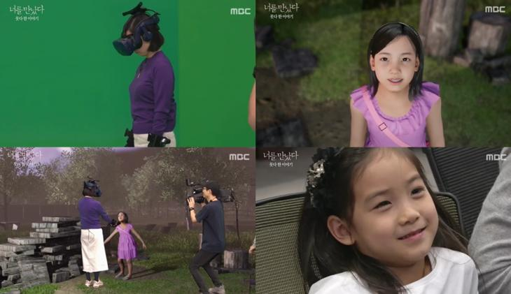 'MBC 스페셜 특집' 방송캡처