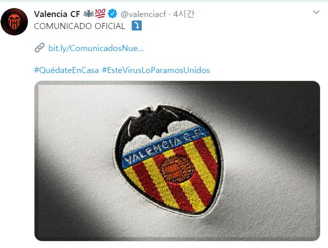 발렌시아 공식 트위터