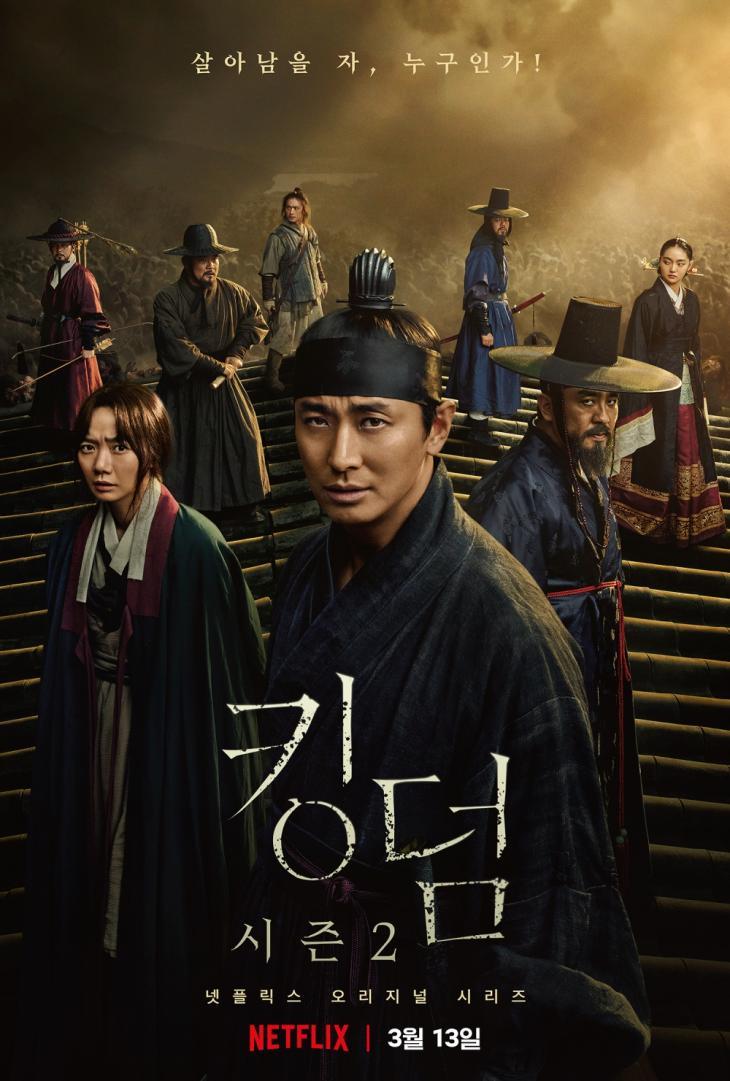'킹덤 시즌2' 포스터 / 넷플릭스