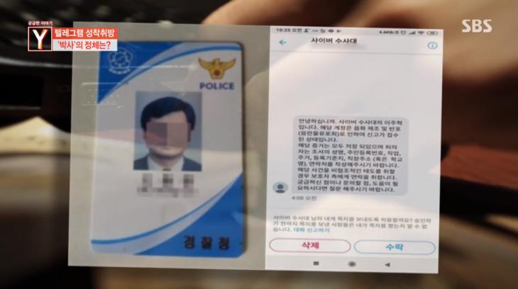 SBS '궁금한 이야기Y'