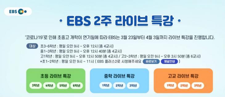 EBSi 홈페이지