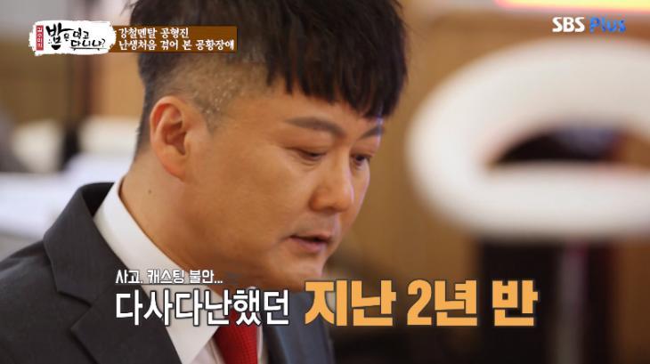 SBS 플러스 '밥은먹고 다니냐' 화면 캡처