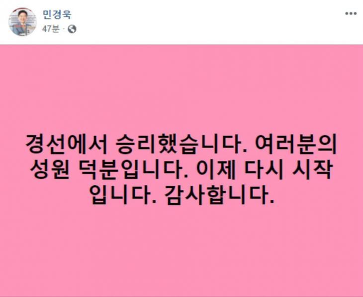 민경욱 페이스북