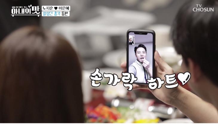TV조선 '아내의 맛' 화면 캡처
