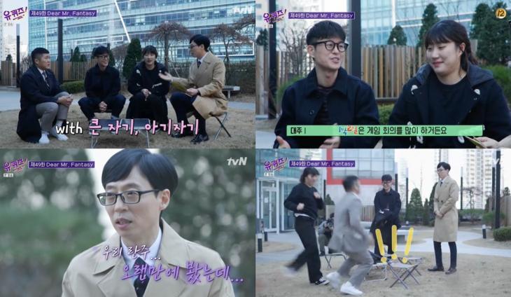 tvN '유 퀴즈 온 더 블럭'방송캡처