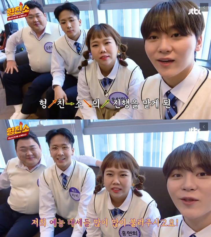 JTBC '아는형님' 선공개 영상 캡처