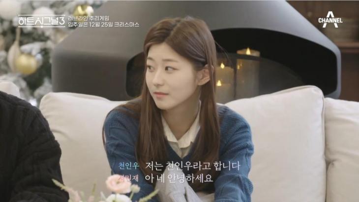 채널A '하트시그널 시즌3' 방송 캡처