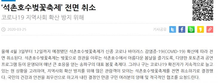 송파구청 소식지 캡처