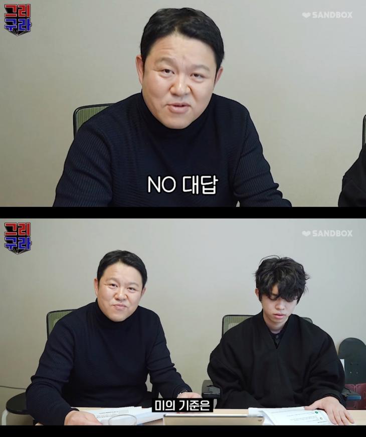 유튜브 채널 '그리구라' 영상 캡처