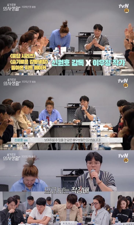신원호-이우정 /tvN '슬기로운 의사생활'