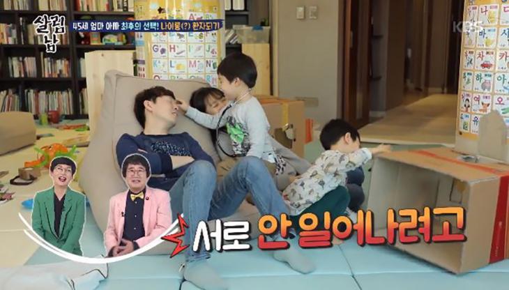 강성연-남편 김가온 / KBS2 '살림남2' 방송캡쳐