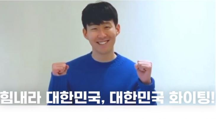 손흥민 페이스북 영상 화면 캡처