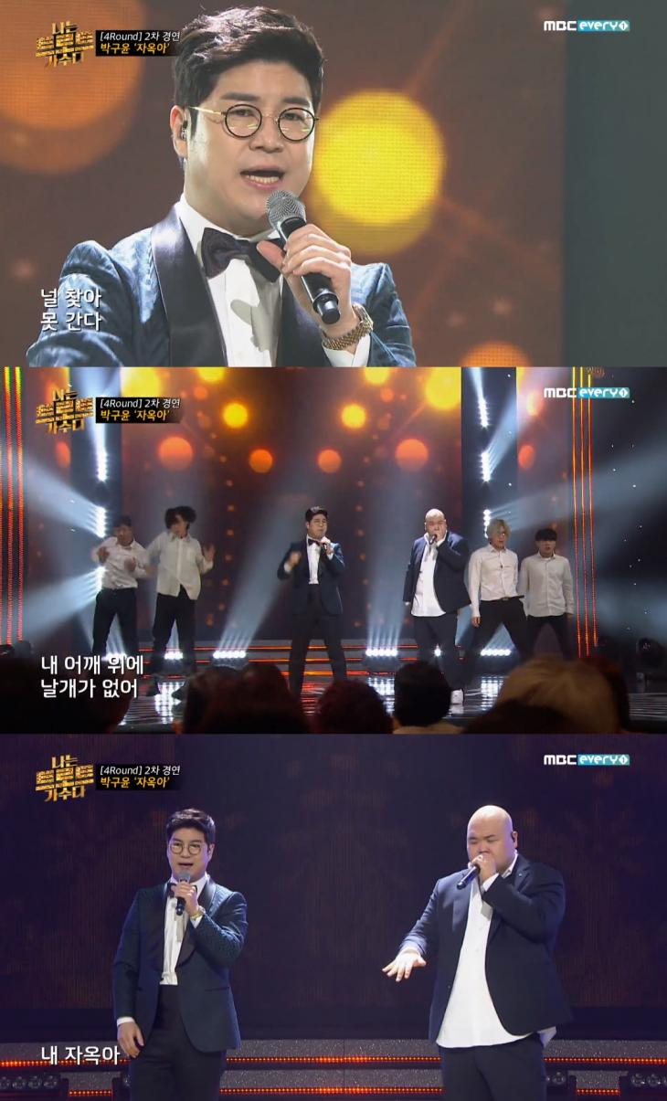 MBC 에브리원 '나는 트로트 가수다' 방송 캡처