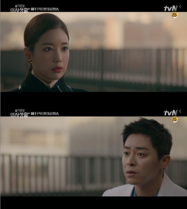 tvN '슬기로운 의사생활' 방송 캡처