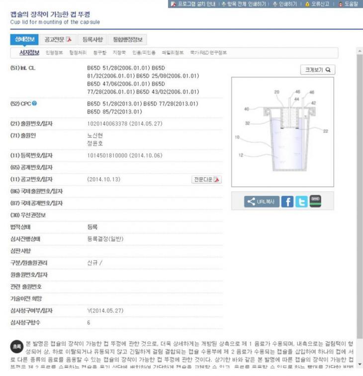 유노윤호 이중컵 특허 / 특허청