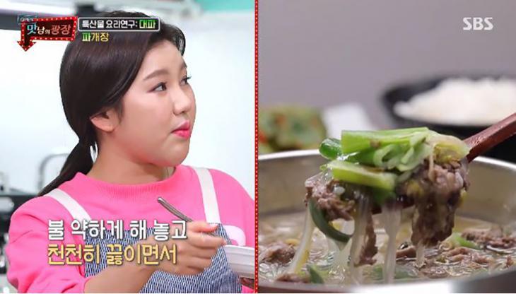 송가인-백종원 표 파개장 감탄 / SBS '맛남의 광장' 방송캡쳐