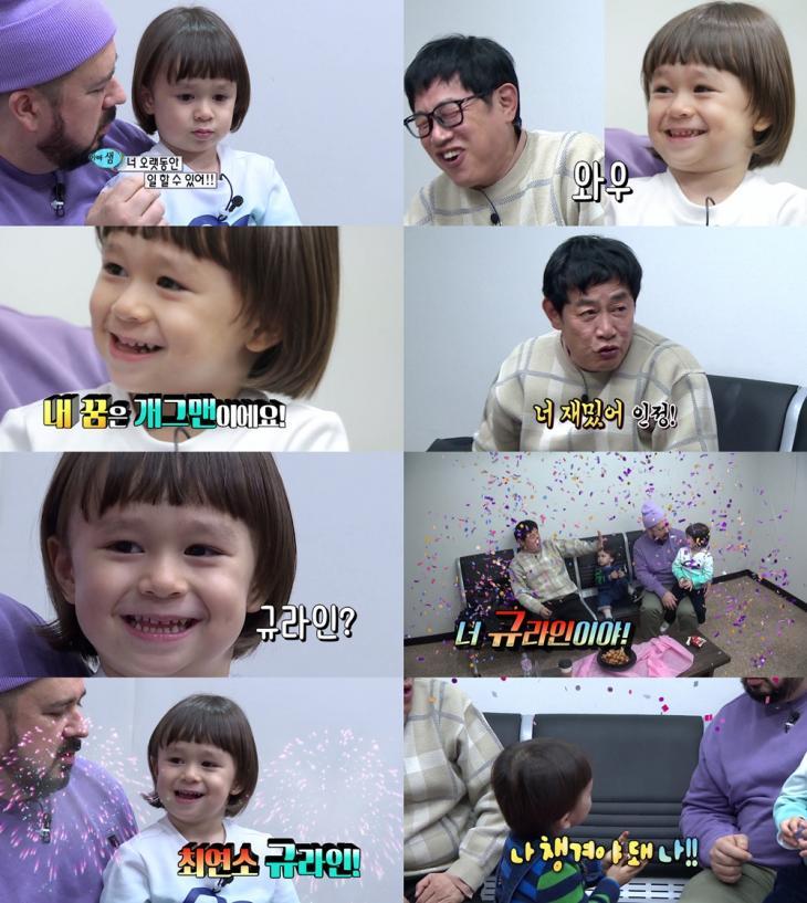 KBS2 '슈퍼맨이 돌아왔다' 322회 티저 캡처
