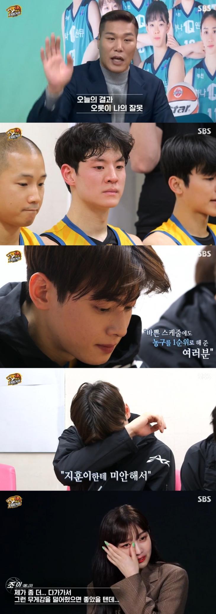 SBS 예능프로그램 '진짜 농구 핸섬 타이거즈'