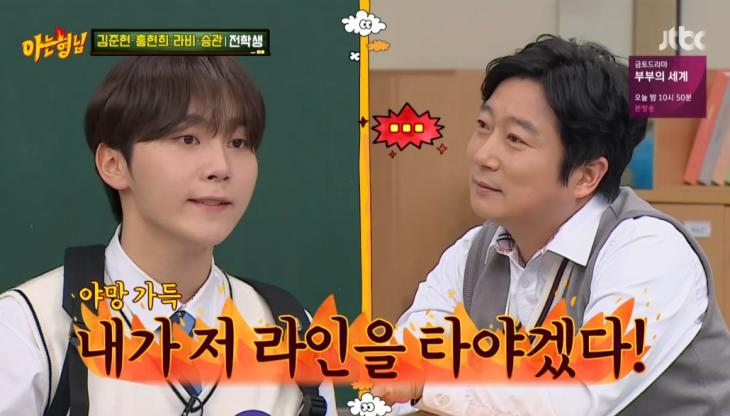 JTBC 예능프로그램 '아는 형님'