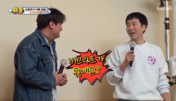 비브라토 뜻은 / KBS2 '슈퍼맨이 돌아왔다' 방송캡쳐
